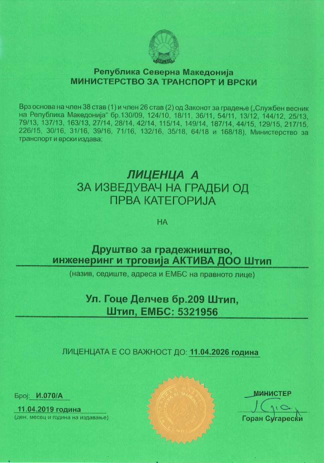 , Licenses & Certificates